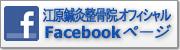 江原鍼灸整骨院. Facebookページ