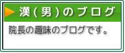 漢(男)のブログ