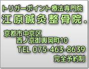 江原鍼灸整骨院.